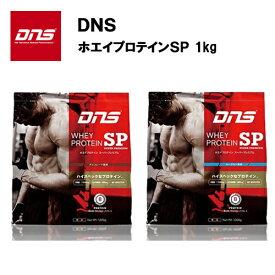 DNS ホエイプロテインSP (1kg) 送料無料 あす楽対応 プロテイン ホエイ 1kg サプリ サプリメント チョコ チョコレート おすすめ ランニング 味 種類 粉末 ホエイパウダー dns アスリート 食事 HMB グルタミン アルギニン ウエイトアップ ウェイトアップ ホエイプロテイン