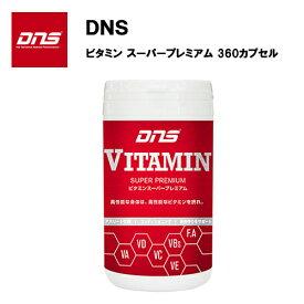 DNS ビタミン スーパープレミアム (360カプセル) 送料無料 あす楽対応 サプリ サプリメント 葉酸 ビタミンC ビタミンE ビタミンB ビタミンA