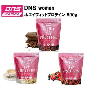 DNS WOMAN ホエイフィットプロテイン 690g 送料無料 あす楽対応 プロテイン 女性 ダブルベリー ショコラ チョコレート チョコ ミルクティ ミルクティー DNSウーマン レディス レディ ホエイプロテイン ホエイ ホエイパウダー 粉末 鉄
