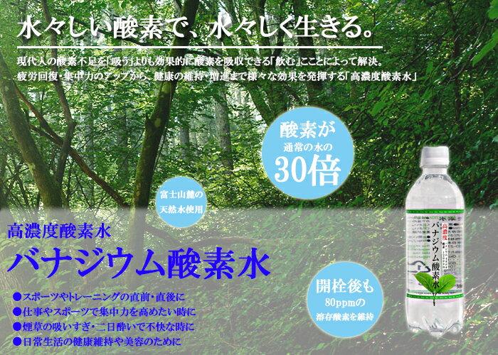 バナジウム酸素水 (有酸素生活) 500ml×24本 あす楽対応 送料無料 酸素水 疲労回復 高濃度酸素水 水
