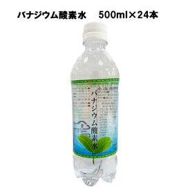 【即納】 バナジウム酸素水 (有酸素生活) 500ml×24本 あす楽対応 送料無料 酸素水 疲労回復 高濃度酸素水 水