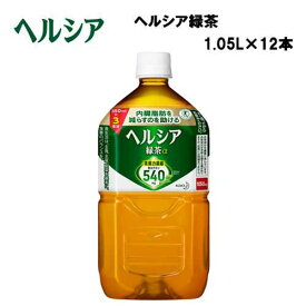 ヘルシア緑茶a 1.05L×12本入り あす楽対応 送料無料 ヘルシア 緑茶 ヘルシア緑茶 ドリンク トクホ 特保 ペットボトル 飲料 飲料水 お茶 1.05l 12本 茶カテキン 体脂肪 特定保健用食品 得用 特用 大容量 1.05l×12本