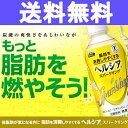 ヘルシアスパークリング レモン味 500ml×24本 あす楽対応 ドリンク 送料無料 トクホ 特保 ペットボトル 飲料 飲料水 スパークリング 5…