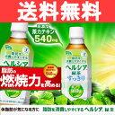 ヘルシア緑茶 すっきり350ml×24本入りあす楽対応【HLS_DU】