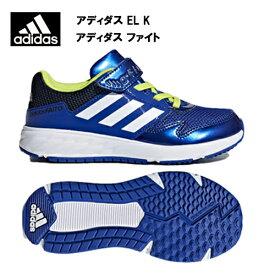 アディダス ファイト EL K (AH2144) あす楽対応 ジュニア キッズ メンズ シューズ スニーカー ランニングシューズ ランニング マラソン ジョギング おしゃれ 青 ブルー リフレクター 軽量 軽い ブランド