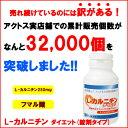 【アクトスオリジナルサプリメント】Lカルニチンダイエットあす楽対応 送料無料 カルニチン ダイエット サプリ サプリメント 脂肪燃焼