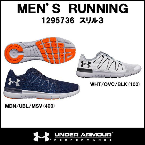 【17FW】 【アンダーアーマー】 UA スリル 3 (1295736) あす楽対応 送料無料 ランニングシューズ メンズ 紺 ネイビー ホワイト 白 シューズ 29cm 29.0cm 30cm 30.0cm 初心者 マラソン ジョギング ランニング スニーカー 靴 おしゃれ 軽い 軽量 2017fwcl