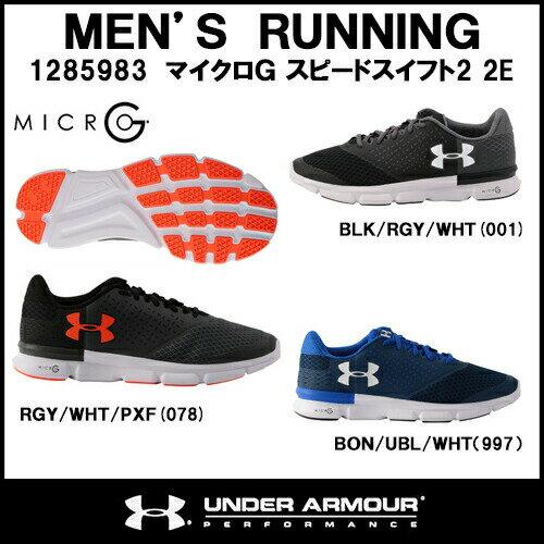【17SS】【アンダーアーマー】 UA マイクロGスピードスイフト2 2E (1285983) あす楽対応 送料無料 ランニングシューズ メンズ 青 ブルー 黒 ブラック シューズ 29cm 29.0cm 29.5cm 30cm 30.0cm 大きいサイズ マラソン ジョギング ランニング スニーカー 靴 おしゃれ