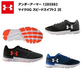 【17SS】【アンダーアーマー】 UA マイクロGスピードスイフト2 2E (1285983) あす楽対応 送料無料 ランニングシューズ メンズ 青 ブルー 黒 ブラック シューズ 29cm 29.0cm 29.5cm 30cm 30.0cm 大きいサイズ マラソン ランニング スニーカー 靴 おしゃれ おすすめ