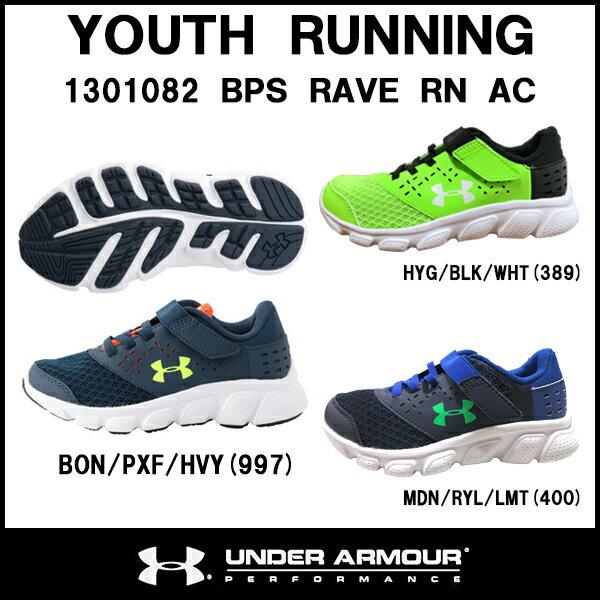 【17SS】【17FW】【アンダーアーマー】 UA BPS レイブRN AC (1301082) あす楽対応 ランニングシューズ メンズ 紺 ネイビー 黄色 イエロー シューズ 初心者 マラソン ジョギング ランニング スニーカー 靴 おしゃれ ジュニア 子供 キッズ アンダーアーマー