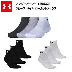 アンダーアーマー 18FW 3P パイル ローカット ソックス (1295331) あす楽対応 UA メンズ ソックス 靴下 3足ソックス ランニング ランニンググッズ マラソン ジョギング おしゃれ ブラック 黒 ホワイト 白 ブランド アウトドア 吸汗速乾