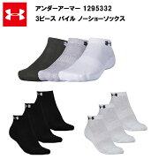 アンダーアーマー18FW3Pパイルノーショーソックス(1295332)あす楽対応UAメンズソックス靴下3足ソックスランニングランニンググッズマラソンジョギングおしゃれブラック黒ホワイト白ブランドアウトドア吸汗速乾