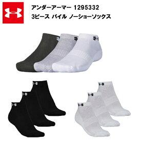 アンダーアーマー 18FW 3P パイル ノーショー ソックス (1295332) あす楽対応 UA メンズ ソックス 靴下 3足ソックス ランニング ランニンググッズ マラソン ジョギング おしゃれ ブラック 黒 ホワイト 白 ブランド アウトドア 吸汗速乾