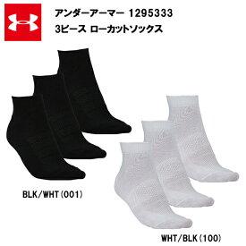 アンダーアーマー 18FW 3P ローカット ソックス (1295333) あす楽対応 UA メンズ ソックス 靴下 3足ソックス ランニング ランニンググッズ マラソン ジョギング おしゃれ ブラック 黒 ホワイト 白 ブランド アウトドア 吸汗速乾