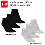 アンダーアーマー18FW3Pノーショーソックス(1295334)あす楽対応UAメンズソックス靴下3足ソックスランニングランニンググッズマラソンジョギングおしゃれブラック黒ホワイト白ブランドアウトドア吸汗速乾