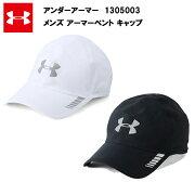 アンダーアーマー19FWメンズアーマーベントキャップ(1305003)あす楽対応メンズおしゃれカラーブラック黒ホワイト白ゴルフランニングランニングキャップ帽子ブランドアウトドア