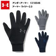 アンダーアーマー19FWアーマーライナー2.0(1318546)あす楽対応UAグローブ手袋メンズブラック黒グレー紺ネイビースポーツブランドトレーニングおしゃれ