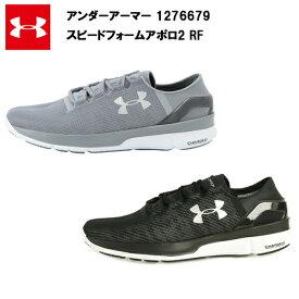 アンダーアーマー UA スピードフォーム アポロ2 RF (1276679) あす楽対応 送料無料 ランニングシューズ メンズ シューズ 黒 ブラック グレー 29cm 29.0cm 30cm 30.0cm 大きいサイズ ジョギング ランニング スニーカー 靴 おしゃれ