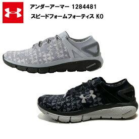 【即納】 アンダーアーマー UA スピードフォーム フォーティス KO (1284481) あす楽対応 送料無料 ランニングシューズ メンズ 黒 ブラック グレー シューズ 29cm 29.0cm 30cm 30.0cm 大きいサイズ マラソン ランニング ランシュー スニーカー 靴 おしゃれ