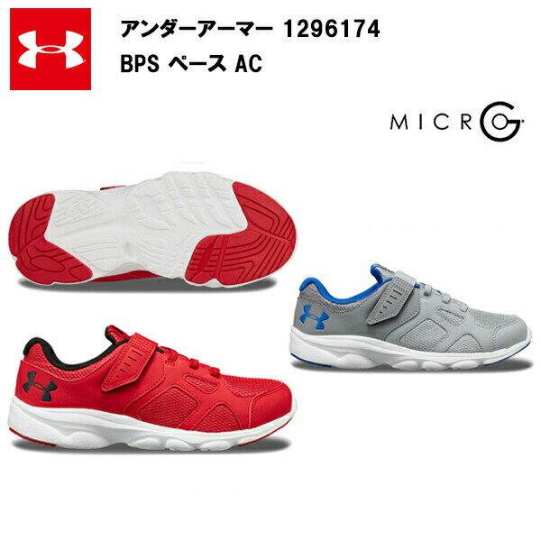 【18SS】【アンダーアーマー】 UA BPS ペース AC (1296174) あす楽対応 スニーカー ランニングシューズ ジュニア メンズ シューズ 初心者 マラソン ジョギング ランニング ウォーキング ランシュー おしゃれ レッド 赤 グレー 灰色 運動靴