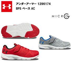 【18SS】【アンダーアーマー】 UA BPS ペース AC (1296174) あす楽対応 スニーカー ランニングシューズ ジュニア メンズ シューズ 初心者 マラソン ジョギング ランニング ウォーキング ランシュー おしゃれ レッド 赤 グレー 灰色 運動靴 おすすめ