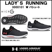 【18SS】【アンダーアーマー】UAウーマンズマイクロGパシュート(3000101)あす楽対応送料無料ランニングシューズレディスランニングシューズおしゃれ黒ブラックグレー26cm26.0cm25cm25.0cm初心者マラソンジョギングスニーカー靴軽い軽量
