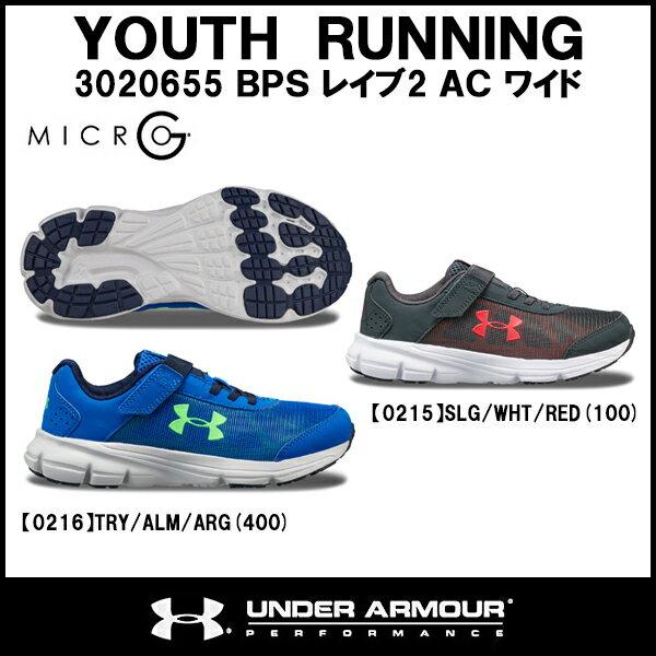 【18SS】【アンダーアーマー】 UA BGS レイブ2 AC ワイド (3020655) あす楽対応 送料無料 スニーカー ランニングシューズ メンズ 子供 ジュニア グレー 灰色 ブルー 青 シューズ 初心者 マラソン ジョギング ランニング ウォーキング ランシュー おしゃれ 運動靴