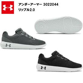 【即納】 【セール価格】 19FW アンダーアーマー UA リップル2.0 (3022044) あす楽対応 送料無料 メンズ スニーカー シューズ アウトドア おしゃれ 大きいサイズ サイズ 大きめ おすすめ メーカー 靴 軽い 軽量