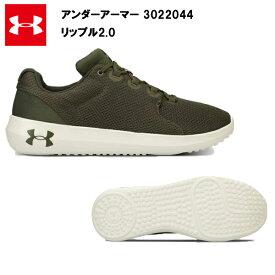 19FW アンダーアーマー UA リップル2.0 (3022044) あす楽対応 送料無料 メンズ スニーカー シューズ アウトドア おしゃれ 大きいサイズ 緑 グリーン 29cm 30cm サイズ 大きめ おすすめ メーカー 靴 軽い 軽量