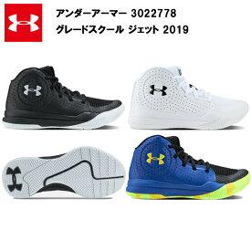 19FW アンダーアーマー グレードスクール ジェット 2019 (3022778) あす楽対応 送料無料 UA ジュニア 子供 メンズ シューズ おしゃれ 黒 ブラック 白 ホワイト 青 ブルー バスケット スニーカー 靴