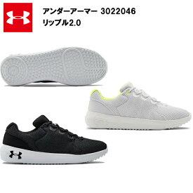 【即納】 【セール価格】 20SS アンダーアーマー リップル2.0 (3022046) あす楽対応 送料無料 メンズ スニーカー シューズ アウトドア おしゃれ 大きいサイズ サイズ 大きめ おすすめ 初心者 靴 軽い 軽量 メーカー