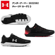 19SSアンダーアーマーチャージドローグ2E(3022332)あす楽対応送料無料UAランニングシューズメンズランニングシューズおしゃれ黒ブラック29cm29.0cm30cm30.0cm初心者マラソンジョギングスニーカー靴軽い軽量大きいサイズ