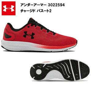 【即納】 【セール価格】 20SS アンダーアーマー チャージド パスート2 (3022594) あす楽対応 送料無料 UA ランニングシューズ ランニング シューズ 大きめ おすすめ 初心者 マラソン ジョギング