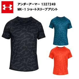 アンダーアーマー 19SS MK-1 ショート スリーブ プリント (1327249) あす楽対応 Tシャツ メンズ おしゃれ 大きいサイズ カラー 黒 ブラック 青 ブルー オレンジ サッカー ブランド アウトドア ウエア ファッション ランニング おすすめ 夏