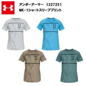 アンダーアーマー 19SS MK-1ショートスリーブプリント (1327251) あす楽対応 Tシャツ メンズ おしゃれ 大きいサイズ カラー グレー 茶 ブラウン 青 ブルー 緑 グリーン サッカー ブランド アウトドア ウエア ファッション ランニング スポーツ 夏 おすすめ