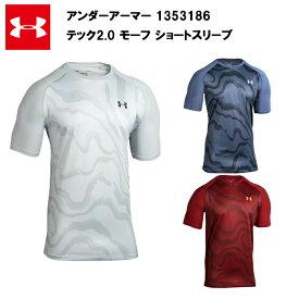 アンダーアーマー 20SS テック2.0 モーフ ショートスリーブ (1353186) あす楽対応 Tシャツ メンズ おしゃれ 大きいサイズ カラー グレー 灰色 ブルー 青 レッド 赤 サッカー ブランド アウトドア ランニング ランニングウェア 半袖 スポーツ