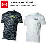 アンダーアーマー20SSベースラインテックカモTシャツ(1353628)あす楽対応Tシャツメンズおしゃれ大きいサイズカラー黒ブラックグレーバスケットブランドアウトドアランニングランニングウェア半袖スポーツ