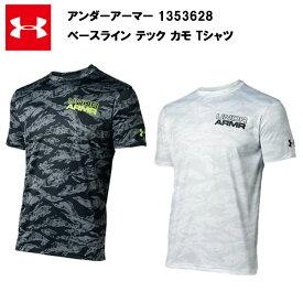アンダーアーマー 20SS ベースライン テック カモ Tシャツ (1353628) あす楽対応 Tシャツ メンズ おしゃれ 大きいサイズ カラー 黒 ブラック グレー バスケット ブランド アウトドア ランニング ランニングウェア 半袖 スポーツ