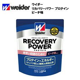ウイダー リカバリーパワープロテイン ピーチ味 (1.02kg) あす楽対応 ウィダー プロテイン リカバリー EMR ピーチ 回復 疲労回復 おすすめ ランニング 味 種類