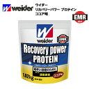 ウイダー リカバリーパワープロテイン ココア味 (1.02kg) あす楽対応 ウィダー プロテイン リカバリー EMR ココア 回復 疲労回復 1020g