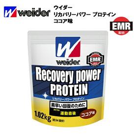 ウイダー リカバリーパワープロテイン ココア味 (1.02kg) あす楽対応 ウィダー プロテイン リカバリー EMR ココア 回復 疲労回復 1020g おすすめ ランニング 味 種類