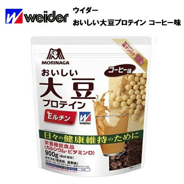 ウイダー おいしい大豆プロテイン コーヒー味 (360g)約18回分 あす楽対応 ウィダー プロテイン 大豆 ソイ ソイプロテイン ビタミン 粉末 360g 18食 18回