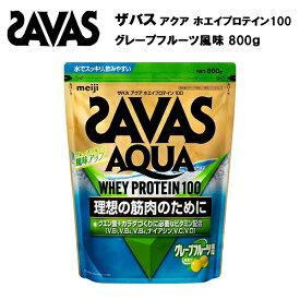 ザバス アクア ホエイプロテイン100 グレープフルーツ 風味 (840g) 約40食分 送料無料 あす楽対応 ホエイ ホエイプロテイン 40食分 クエン酸 ビタミン ビタミンC 粉末 40食 サバス リカバリー サプリ サプリメント おすすめ ランニング