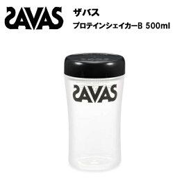 ザバス (SAVAS) プロテインシェイカー(500ml) あす楽対応 プロテイン プロテインシェーカー シェイカー シェーカー サバス