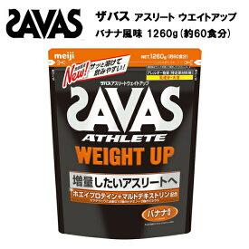 【即納】 ザバス アスリート ウェイトアップ バナナ味 1260g (約60食分) あす楽対応 送料無料 ホエイプロテイン プロテイン ウエイトアップ リカバリー ビタミン ミネラル 鉄 カルシウム おすすめ ランニング