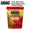 ザバス ホエイプロテイン100 ココア味 1050g (約50食分) あす楽対応 送料無料 サバス savas プロテイン ホエイプロテイン 50食 ホエイ …