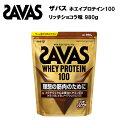 ザバス ホエイプロテイン100 リッチショコラ味 50食分 (1050g) あす楽対応 送料無料 サバス savas プロテイン ホエイプロテイン 50食 …