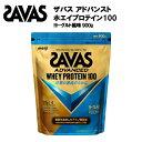 ザバス ホエイプロテイン100 ヨーグルト風味 50食分(1050g) あす楽対応 送料無料 サバス savas プロテイン ホエイプロテイン 50食 ホエ…