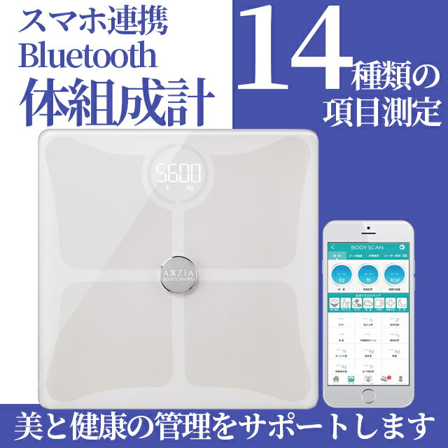 体組成計・Bluetooth/体重計/体脂肪計/内臓脂肪/筋肉量/スマホ連動/アプリ連動/連動/コンパクト【アクシージア/AXXZIA】ボディスキャン プロ BODY SCAN Pro