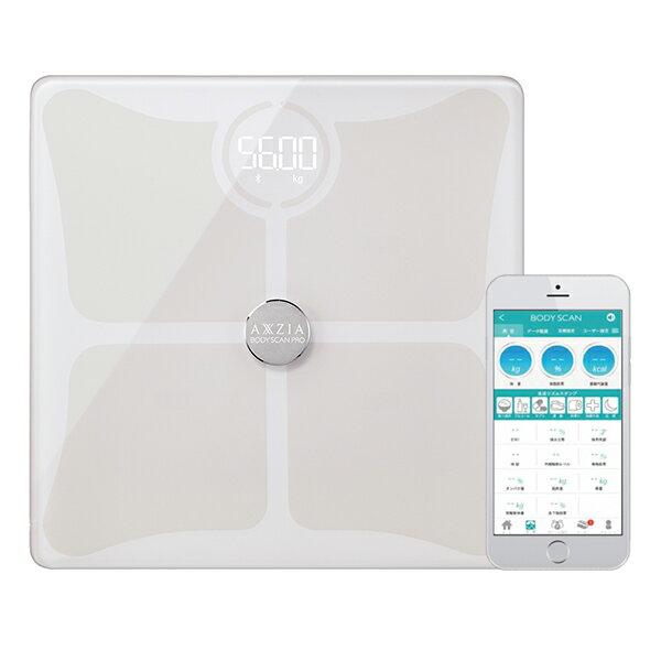 体組成計・Bluetooth 体重計 体脂肪計 内臓脂肪 筋肉量 スマホ連動 アプリ連動 連動 コンパクト BODY SCAN Pro AXXZIA | アクシージア ボディスキャンプロ